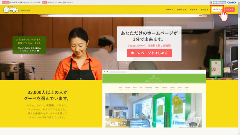 「グーペ」ホームページ作成サービスの管理画面へログイン