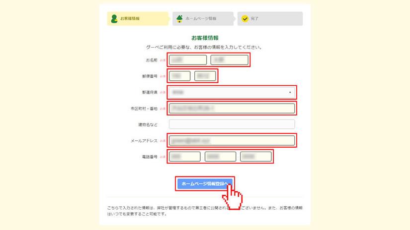 グーペの「お客様情報登録」画面