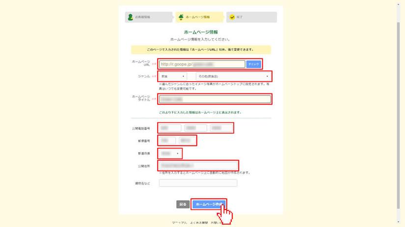 グーペの「ホームページ情報登録」画面