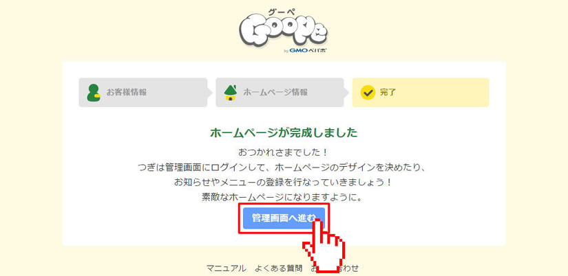 グーペの「登録完了」画面