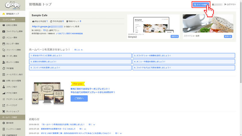 ホームページ作成サービス「グーペ」の「管理画面」