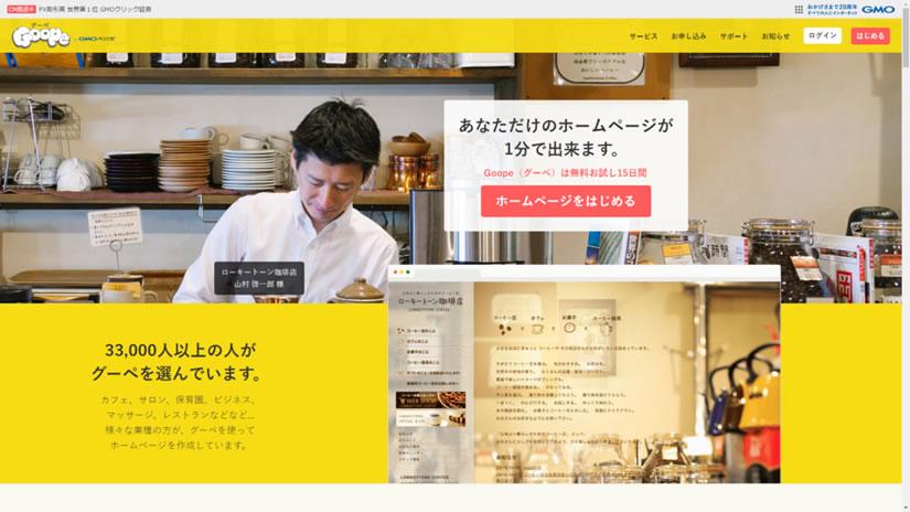 「グーペ」ホームページ作成・ホームページ制作サービス