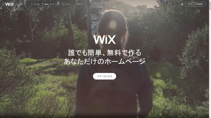 ホームページ作成サービスWix