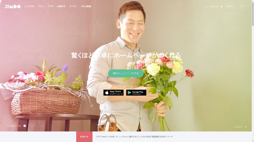 Jimdo: ホームページ作成サービス