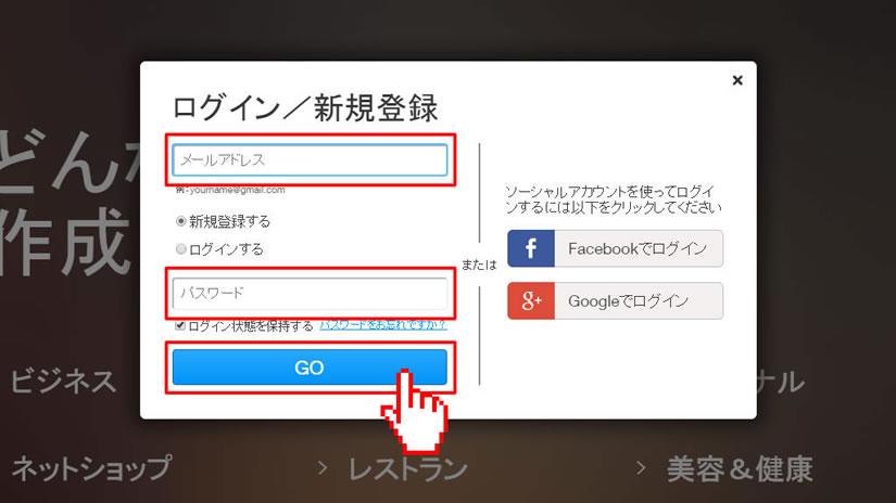 ホームページ作成サービスWix(ウィックス)のお申し込みフォームの画面