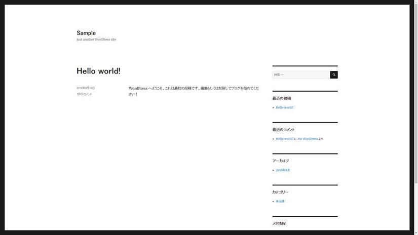 WordPress(ワードプレス)のトップページ
