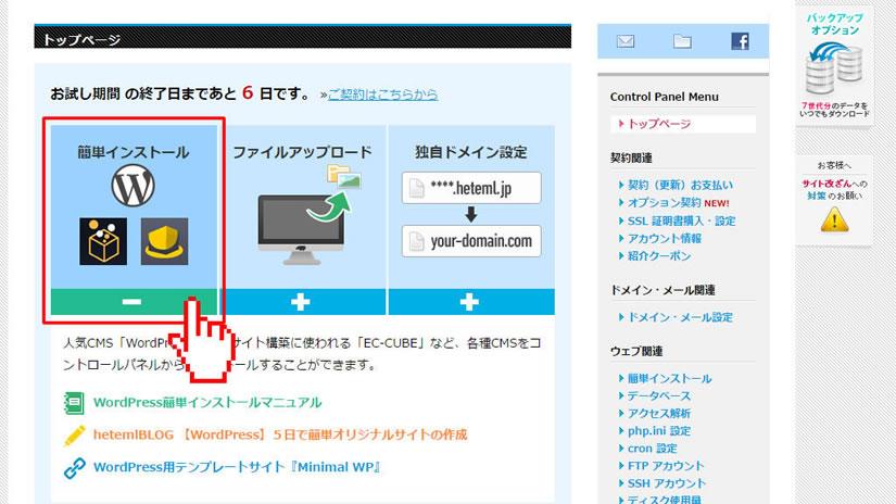 ヘテムルユーザー専用ページ – インフォメーション