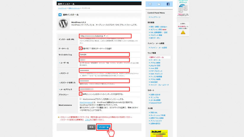 ヘテムルユーザー専用ページ – WordPress簡単インストール