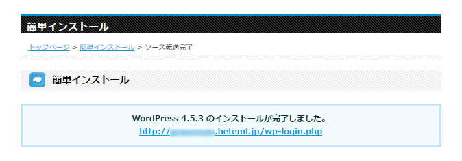 WordPress簡単インストール 完了画面