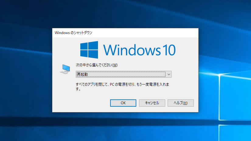 Windows 10(ウィンドウズ テン)の再起動