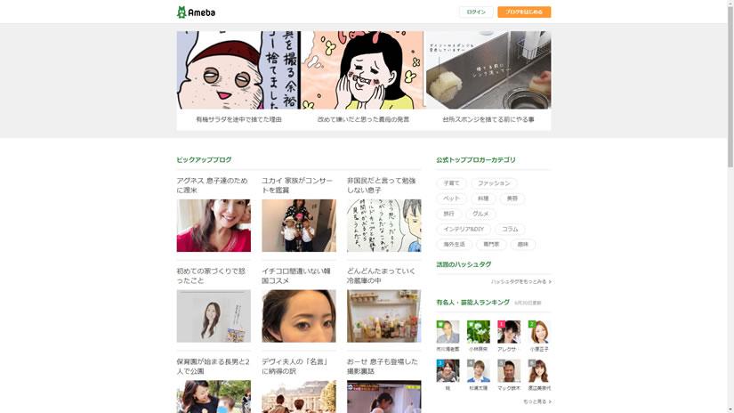 アメーバブログの公式ホームページ