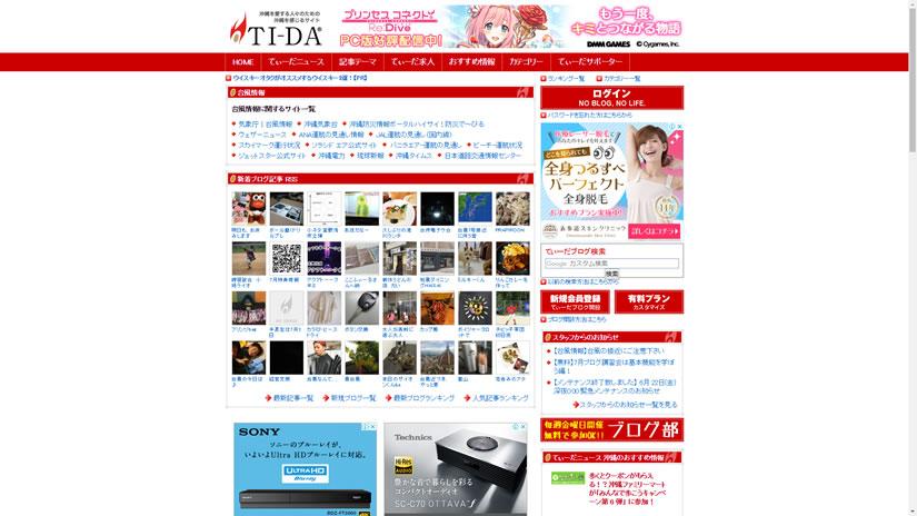 てぃーだブログの公式ホームページ