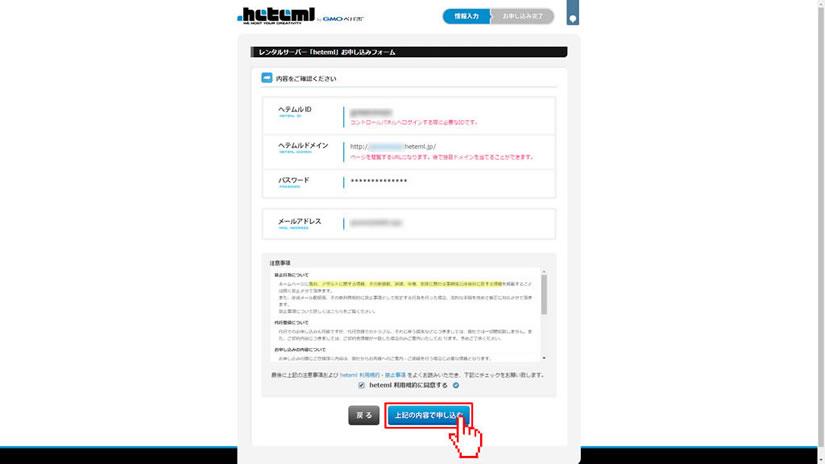 【ヘテムルのお申し込みフォームの「内容を確認する」画面】