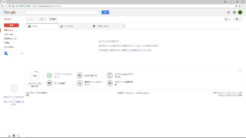 Gmail(ジーメール)