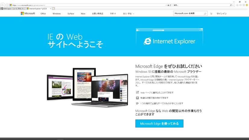 Internet Explorer(インターネット エクスプローラー)