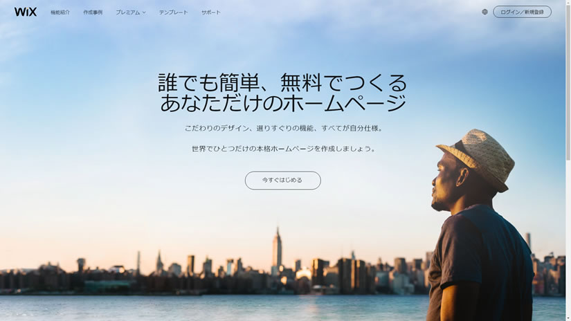 Wix(ウィックス))の公式ホームページ