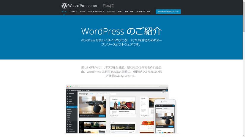 WordPress(ワードプレス)の公式ホームページ