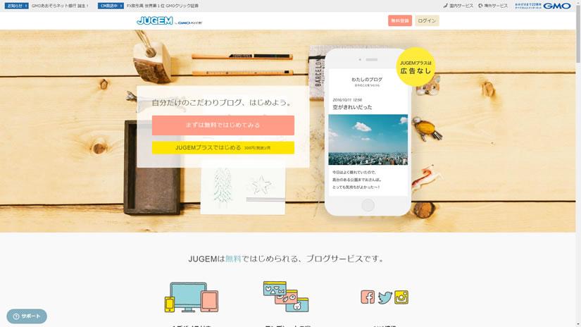 JUGEM(ジュゲム)ブログの公式ホームページ