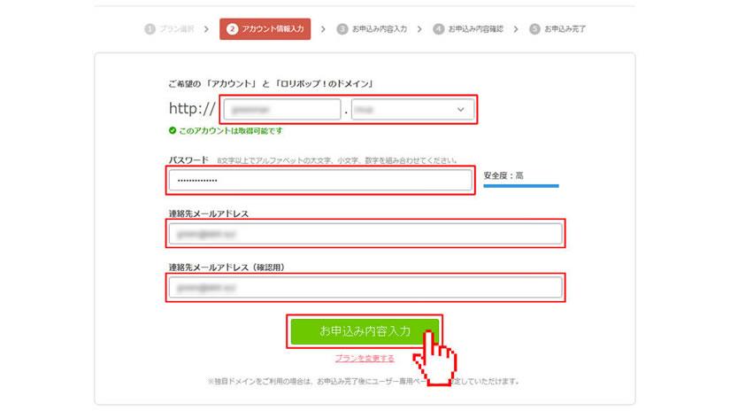 お申し込みフォームの「アカウント情報入力」画面