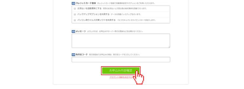 申し込みフォームの「お申込み内容入力」画面②