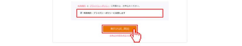 申し込みフォームの「お申し込み内容確認」画面②