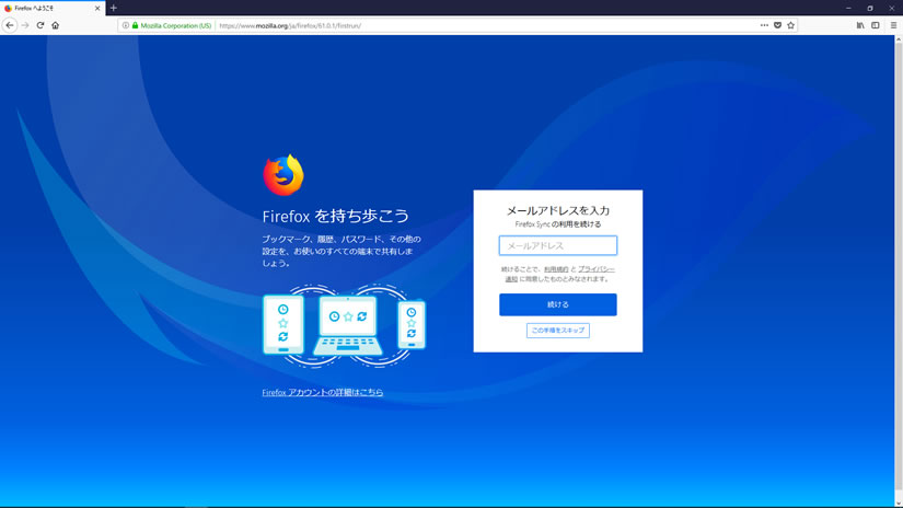 Mozilla Firefox(モジラ・ファイアーフォックス)