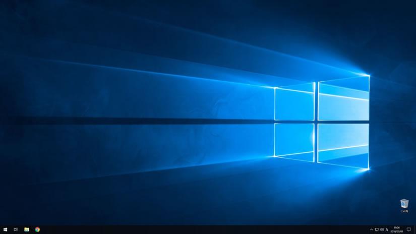 Windows 10(ウィンドウズ テン)のデスクトップ