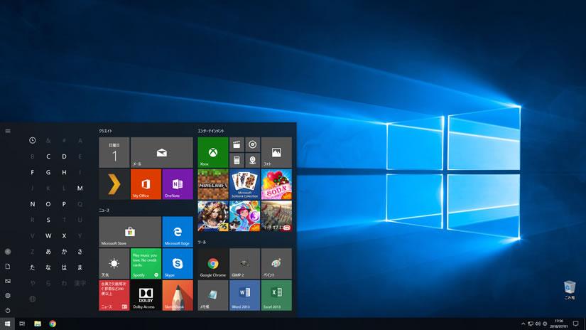 Windows 10(ウィンドウズ テン)のスタートメニュー