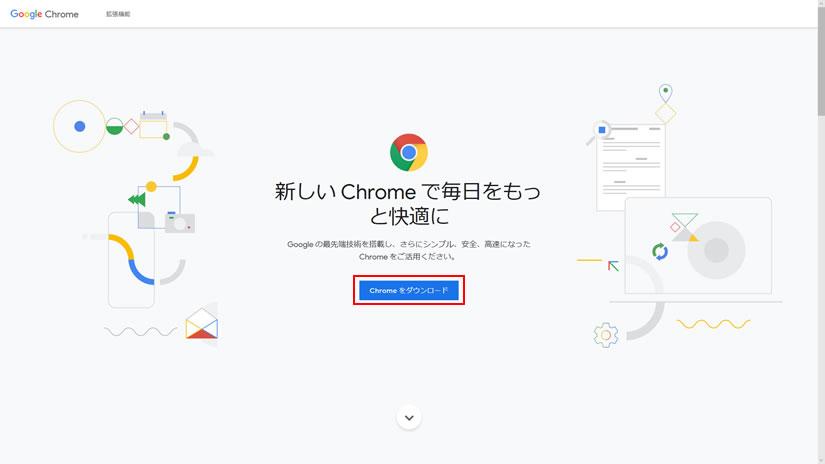 Google Chrome(グーグル・クローム)のインストール方法をご紹介!