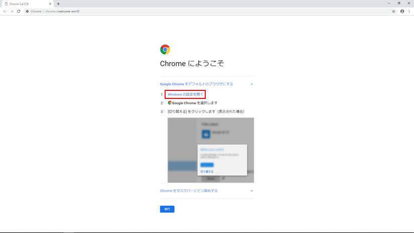 Google Chrome(グーグル・クローム)を使うための設定方法をご紹介!